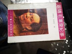 跟随毛泽东纪事:一个警卫战士的回忆