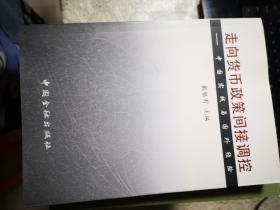 走向货币政策间接调控——中国实践与国外经验