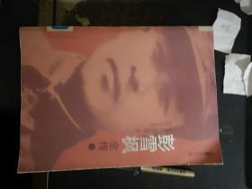 彭雪枫全传:上册