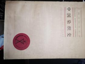 中国染织史【中国文化史丛书】