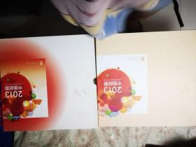 2013中国邮票年册【内含2013年全年邮票,含中国梦个性化邮票小全张1张及2013中国邮票电子年集光盘】