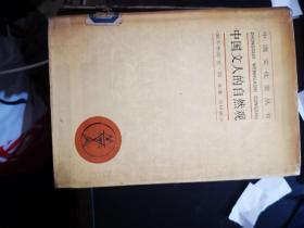 中国文人的自然观(中国文化史丛书)精装本