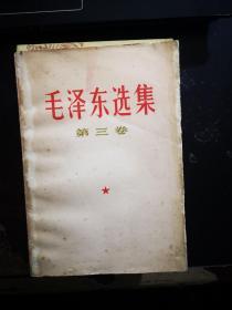 毛泽东选集:第三卷(67年安徽印刷)