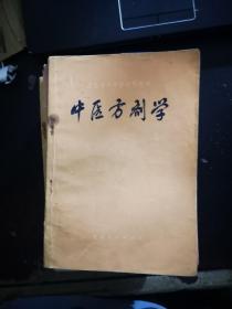 中医方剂学(西医学习中医试用教材)
