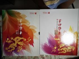2012中国邮票年册【内含2012年全年邮票,含目录个性化邮票小全张1张】