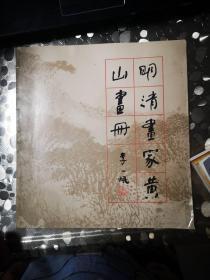 明清画家黄山画册