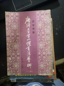 唐诗三百首四体书法艺术:二十