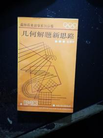 几何解题新思路(奥林匹克数学系列讲座)