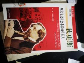 现实主义社会小说的奠基人:狄更斯