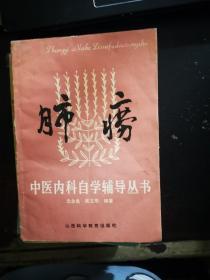 肺痨(中医内科自学辅导丛书)