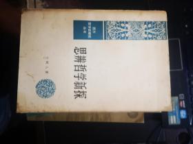 思辨哲学新探(西方哲学史研究丛书)