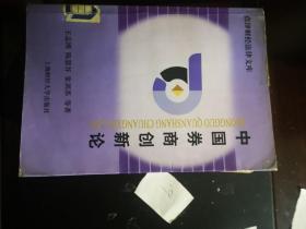 中国券商创新论