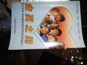 金奖之路:来自中国WO健康促进学校项目的报告