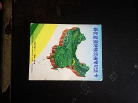 绿化祖国特种流通币纪念卡(全民义务植树运动十周年纪念币一套三枚)
