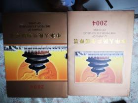 2004中国邮票年册【内含2004年全年邮票及花开富贵、吉祥如意个性化邮票小全张】