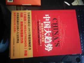 中国大趋势:新社会的八大支柱【一版一印】
