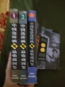 中国电影连环画精品收藏图鉴 全三册