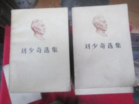 刘少奇选集:上册:平装