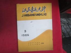 江苏青运史料:1986.3