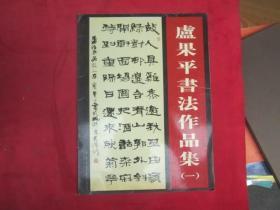 卢果平书法作品集(一)