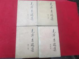 毛泽东选集:91年:一至四卷