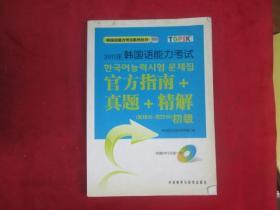 2011年韩国语能力考试:官方指南+真题+精解(第19回-第22回)(初级)