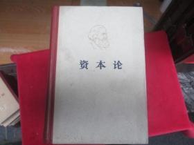 资本论:第二卷:硬精装