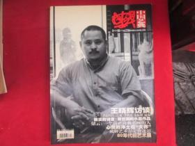中国艺典:2006.12