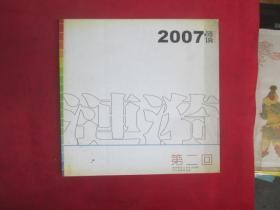 2007涟漪  第二回