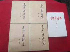 毛泽东选集:五本合售