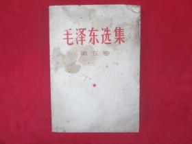 毛泽东选集:503..