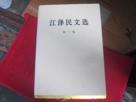 江泽民文选(第一至三卷):硬精装