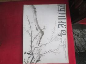 四川花鸟:2009.10