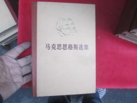 马克思恩格斯选集:第一至四卷:硬精装