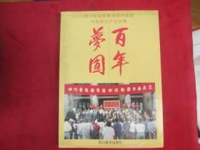 百年梦圆:四川省迎接香港回归祖国书画展览作品选集