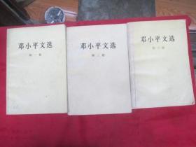 邓小平文选:第三卷:平装