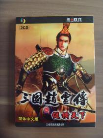 游戏  三国赵云传之纵横天下【2CD】