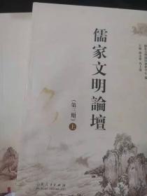 儒家文明论坛(第三期)上下