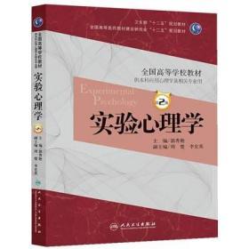 二手正版 实验心理学 第2二版 郭秀艳 510人民卫生出版社