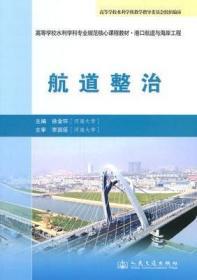 高等学校水利学科专业规范核心课程教材·港口航道与海岸工程:航道整治