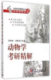 二手正版 动物学考研精解 刘敬泽 523 科学出版社