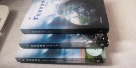 二手正版 普通物理学上册+下册+习题分析与解答 第七7版094