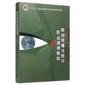 二手正版 新闻传播法规与职业道德教程 第三3版 黄瑚420 复旦大学