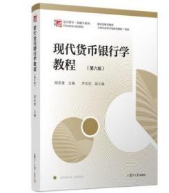 二手正版 现代货币银行学教程 胡庆康 第六6版 187 复旦大学出版