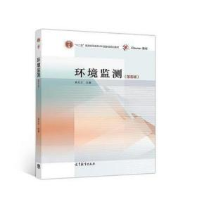 环境监测(第五版)