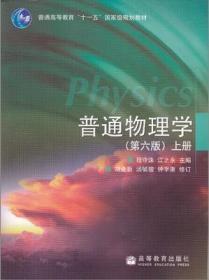 二手正版 普通物理学 上册 程守洙 江之永 第六版 591