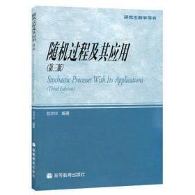 二手正版 随机过程及其应用 第三3版 刘次华 277 高等教育出版社