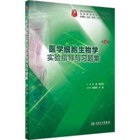 二手正版 医学细胞生物学实验指导与习题集 第4四版 方瑾120