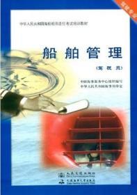 二手正版 船舶管理(驾驶员)中国海事服务中心 270 人民交通出版