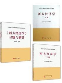 二手正版 西方经济学 上+下册+习题解答 3本 马工程 973高等教育